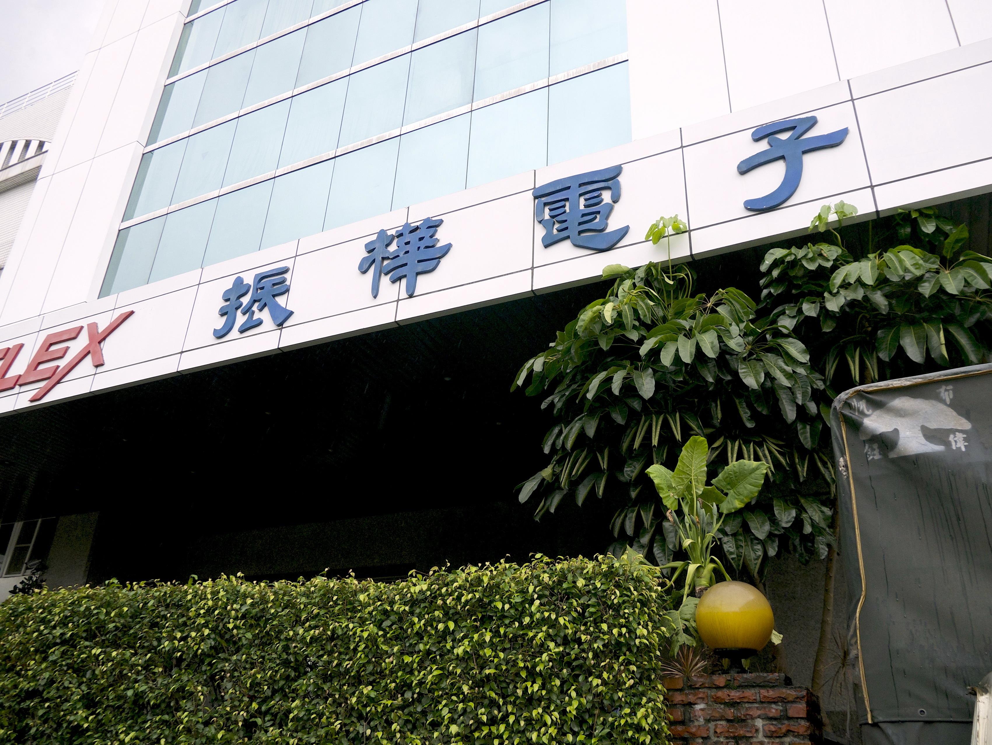 振樺電去化美西塞港訂單,Q2 季增 15-20%