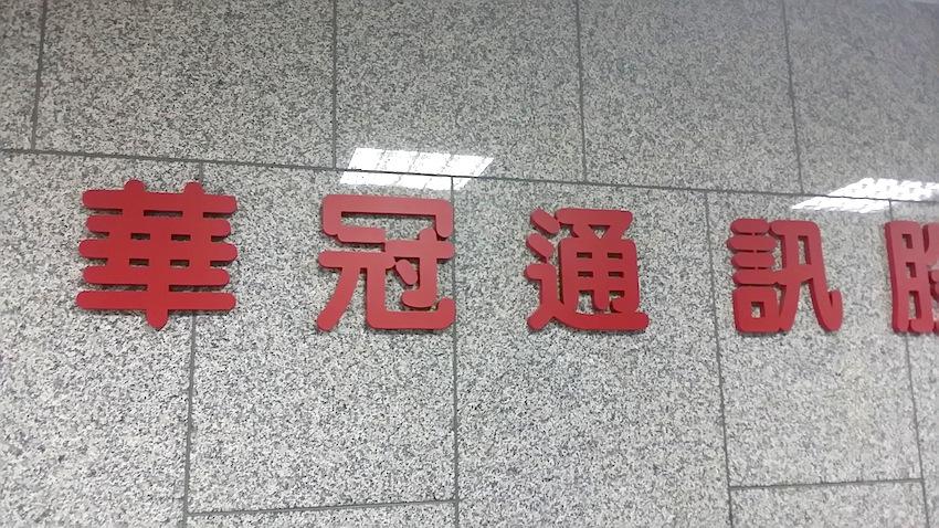 華冠通訊 8101