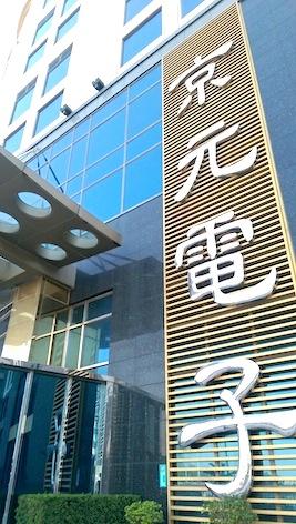 京元電 Q3 營收增 5-10% ,接單能見度至 8 月