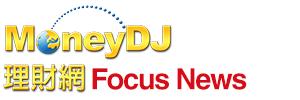 MoneyDJ理財網-Focus News