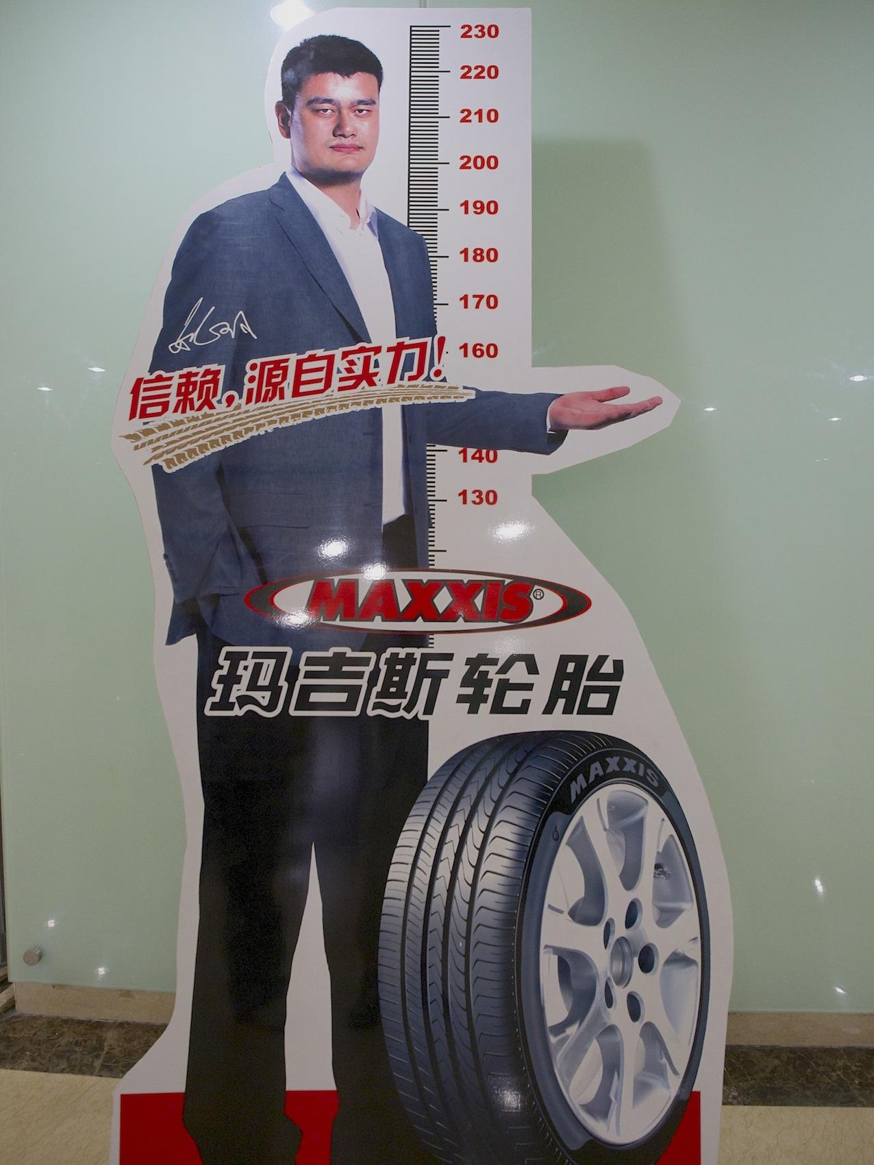 正新輪胎(2105)Maxxis代言人姚明