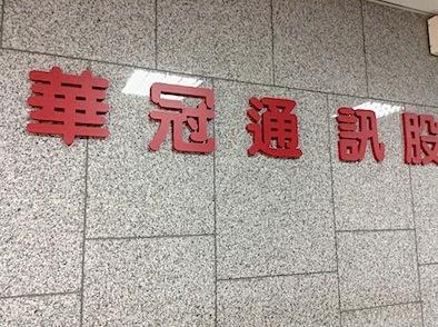 8101 華冠,Arima,