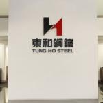 越南廠回穩,東和鋼鐵下半年營運可望改善