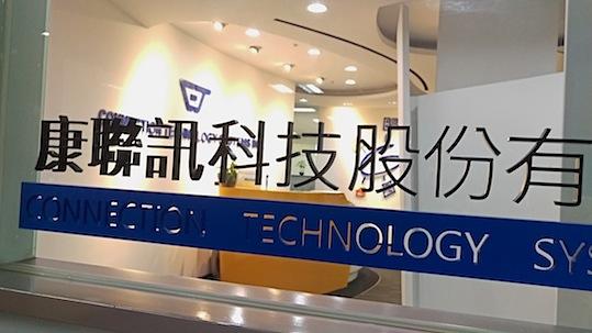 3672 康聯訊 汐止 網通光纖 康聯訊明年推新品、衝刺日本、印度市場