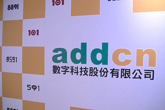 數字香港打品牌、明年廣告費不低,營收成長稍緩 5287 數字科技