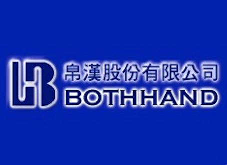 帛漢中國市場仍需努力,今年營收年增不到6% 3299帛漢