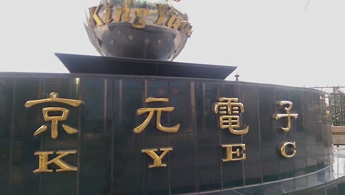 美IDM客戶助攻 京元電月營收可創高至8月 2449 京元電