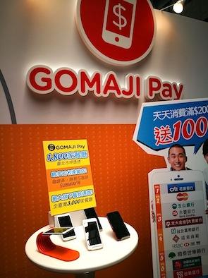 餐券住宿券競爭,夠麻吉今年獲利低於去年 GOMAJI