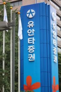 元大證韓國子公司積極調整營運結構有成